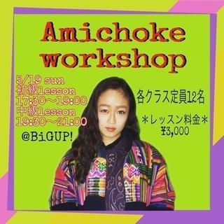 Amichoke workshop開催!