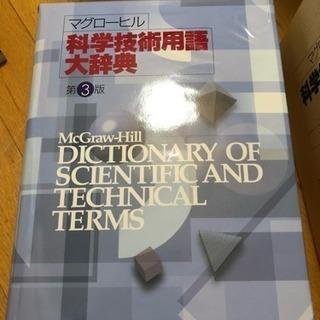 マグローヒル科学技術用語大辞典 第3版 売ります