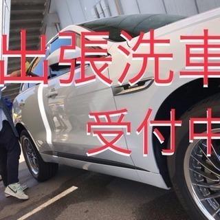 名古屋市内の出張洗車お伺いします!