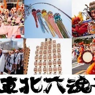 大阪に出てきた東北人で遊びましょーっ😁🌟