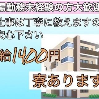 【急募】大人気エンジン部品の製造!!寮完備!!