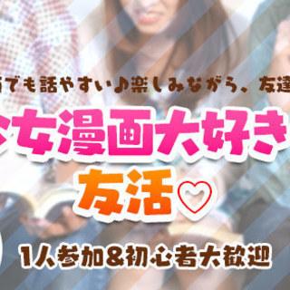 【友活♡】5月12日(日)13時♡少女漫画大好き♡好きが一緒だと話...