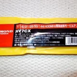 HV7CX (7/21/28/50/144/430MHz) 高能...