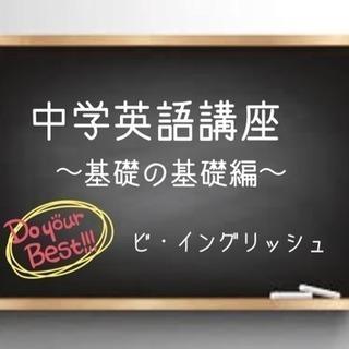 中学英語講座 基礎の基礎編