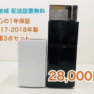 一部地域 配送無料 2017-2018年製 家電3点セット