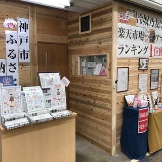 【神戸市】就労継続支援A型事業所 障がい者さん5名急募【正社員登用...