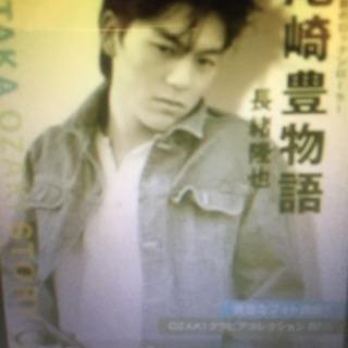 レア本、昭和のカリスマ歌手「尾崎豊物語」