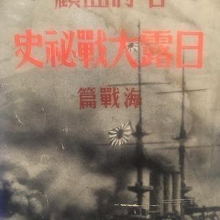 昭和10年発売本