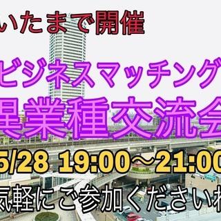 【5/28(火)武蔵浦和で開催!】定員20名/交流を重要視した敢...