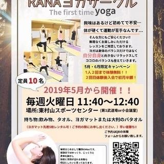 東村山 ヨガサークル 【RANA】新規メンバー募集!