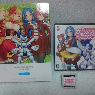 メダロット789 & ガールズミッション 他特典等 3DS用ゲーム