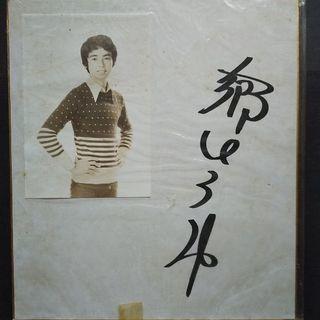 郷ひろみのサイン入り色紙です。