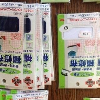 ☆補修布、ネームテープ 三点で500円☆ - 生活雑貨