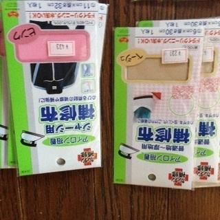 ☆補修布、ネームテープ 三点で500円☆ − 北海道