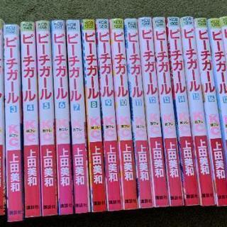 ピーチガール18巻セット