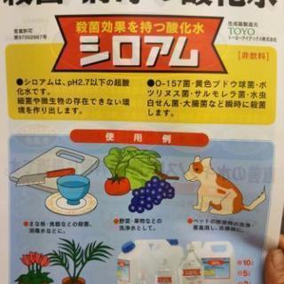 🏥消毒用酸性水🏥