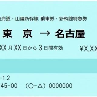 ★特売★【新幹線切符・指定席】東京<=>名古屋 8500円片道