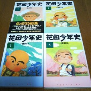 マンガ・花田少年史【全4巻】