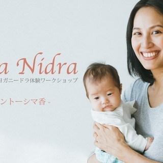 【7/10】ヨガニードラ体験ワークショップ