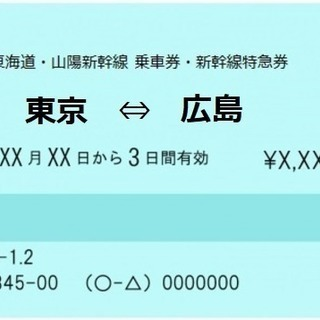 ★特売★【新幹線切符・指定席】東京<=>広島 13800円片道