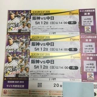 甲子園野球チケット 5月12日 阪神×中日戦