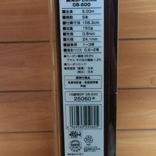 新品未使用・現行シマノ 16 鱗海 スペシャル 08-500 − 沖縄県