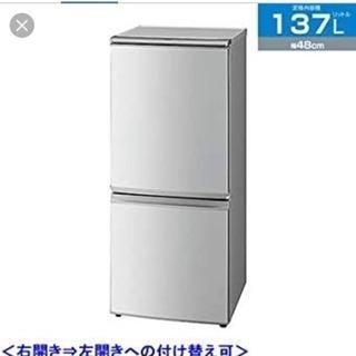 一人暮らし用冷蔵庫 譲ります