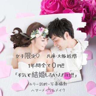 女子限定✨一年間全て0円✨【本気で結婚したい人だけ!!応援♪