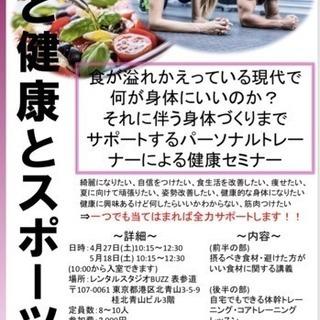 食と健康とスポーツ