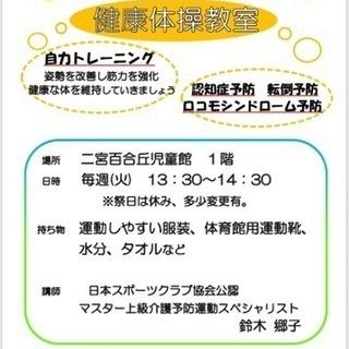【会員募集】健康体操教室