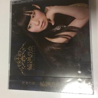 【新品 未開封】柊りお CD
