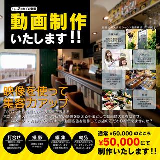 店舗等の紹介動画(1分から2分まで)を5万円にて作成いたします!...