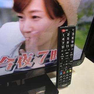 【★値下★】デジタルハイビジョン液晶テレビ 23型 TOSHIBA 管理No17 (送料無料) - 家電