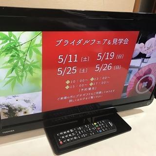 【★値下★】デジタルハイビジョン液晶テレビ 23型 TOSHIBA 管理No20 (送料無料) - 仙台市