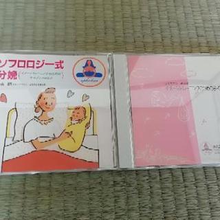 ソフロロジー式分娩CD