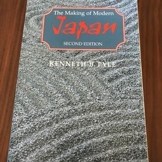 【書籍】The making of modern Japan