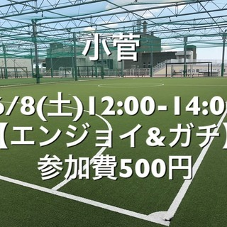 【エンジョイ&ガチ】葛飾区小菅の駅近 6/8(土)12:0…