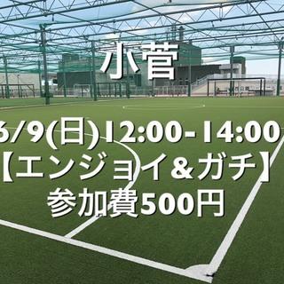 【エンジョイ&ガチ】葛飾区小菅の駅近 6/9(日)12:0…