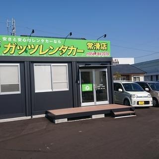 レンタカー受付スタッフ ※業務拡大予定につき増員!