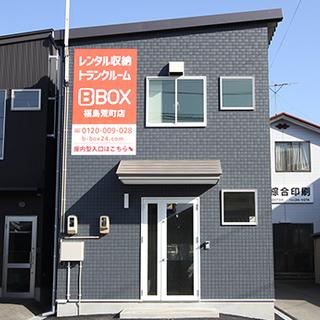 福島駅 トランクルーム、レンタル収納、貸し倉庫、ガレージ、物置、...