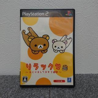 リラックマ PS2ゲームソフト