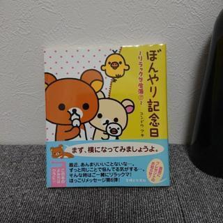 リラックマ 絵本6