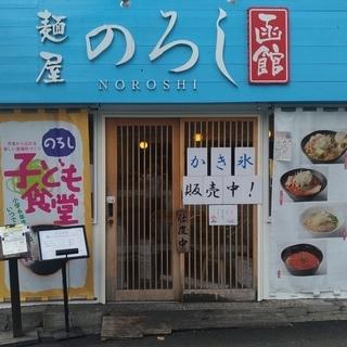 【美味しいまかない付き】ラーメン屋 ホールキッチンスタッフ