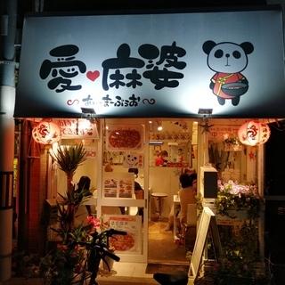 都島駅から徒歩5分にある「愛麻婆(あいまーぷぅお)」は大人気の麻婆豆腐を主に中国の家庭料理が食べられる! ランチはとてもお得っ!の画像