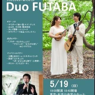 5月19日クラシックギターコンサートチケット