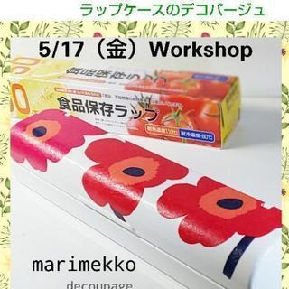 1dayレッスン 5/17【デコパージュ】marimekkoのラ...