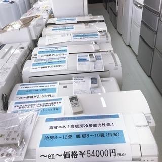 熊本リサイクルショップen  土日は家電品10%オフ