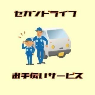 細江町近隣限定→シニア様向け♪お手伝いサービス 『ミジタス』by...