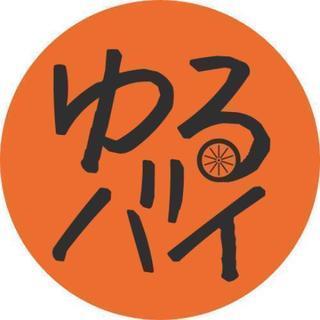 ゆる〜くバイクで繋がろう会【大阪支部】次回5/20追加のメンバー募集❗