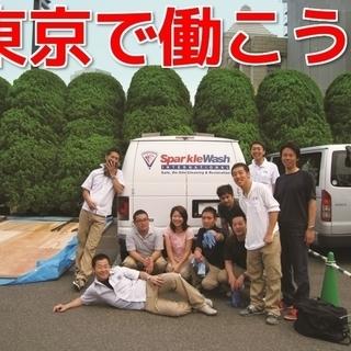 【上京して働く】無料上京!寮完備◆応募前の職場見学OK(※東京への...